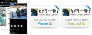 iphone版、Android版