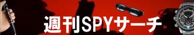 スパイカメラ&隠しカメラ|最新情報-週刊SPYサーチ