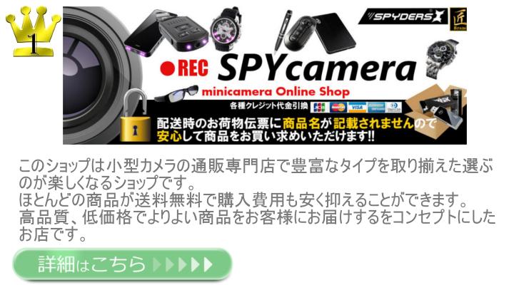 スパイカメラおすすめショップ