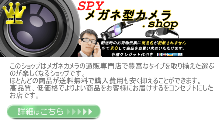 メガネ型カメラおすすめショップ